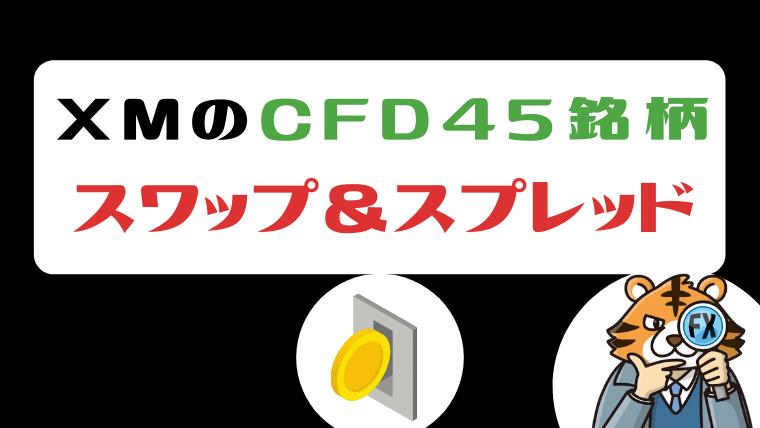 XMのCFD全45銘柄のスワップポイント&スプレッド一覧