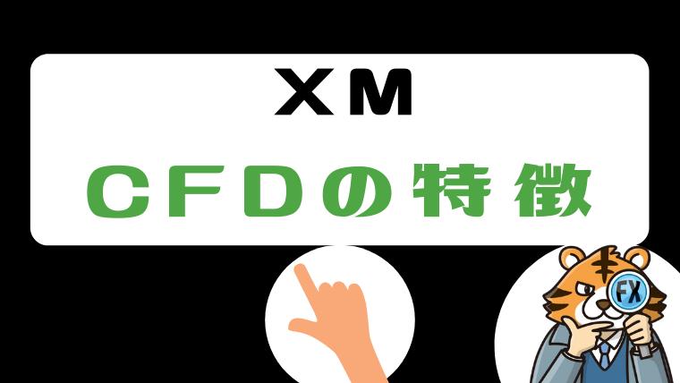 XMで展開されている各CFDの特徴