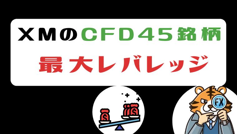 XMのCFD全45銘柄の最大レバレッジ一覧