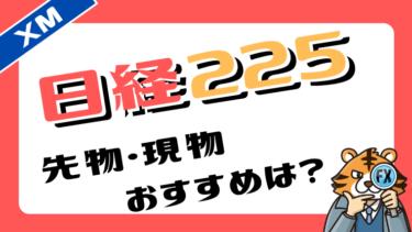 Xm 日経 225